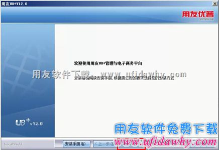 用友U8+V12.0免费下载及安装教程 用友U8 第6张图片