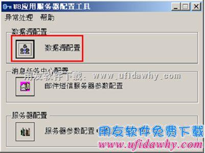 用友U8+V12.0免费下载及安装教程 用友U8 第24张图片