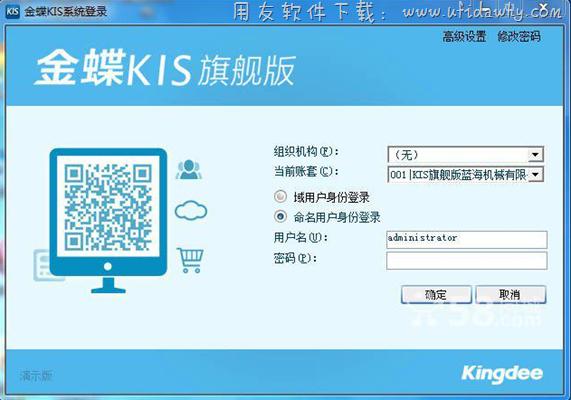 金蝶KIS旗舰版下载_金蝶KIS旗舰版免费版下载