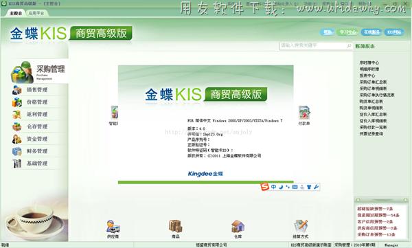 金蝶KIS商贸高级版V6.0免费版下载地址 金蝶软件 第2张图片