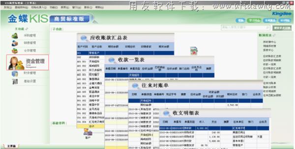 金蝶KIS商贸系列进销存软件免费版下载地址 金蝶软件 第8张图片