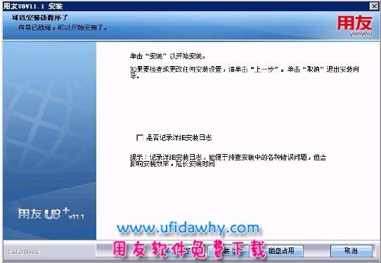 用友U8+V11.1免费下载及安装教程 用友U8 第15张图片