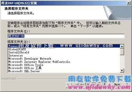 会计电算化考试用友U852教学版免费下载及安装教程 会计电算化软件 第10张图片