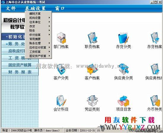 上海会计电算化软件免费下载和安装教程 会计电算化软件 第2张图片