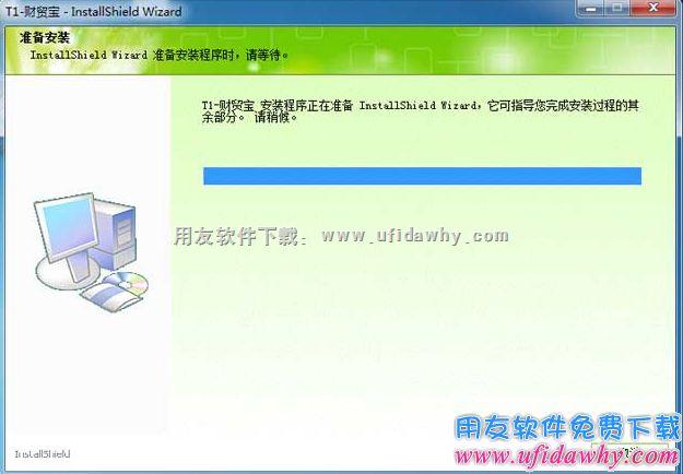 用友T1财贸宝V10.0免费下载及安装教程 用友T1 第3张图片