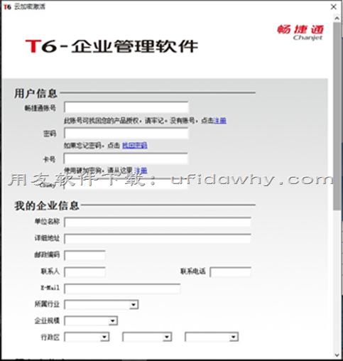 用友T6V7.0企业管理软件免费试用版下载 用友T6 第2张图片