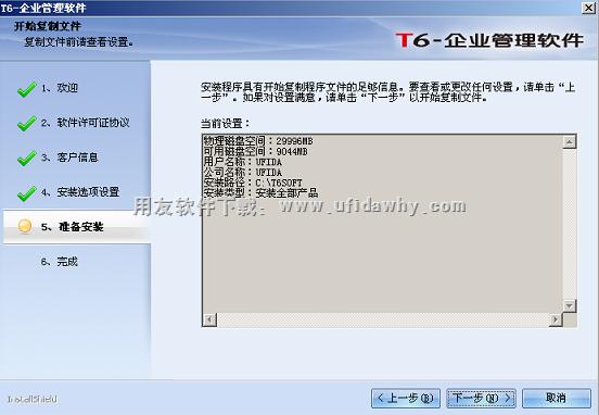 用友T6企业管理软件V6.2plus免费下载及安装教程 用友T6 第8张图片