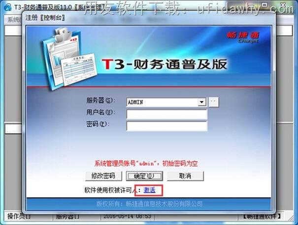 用友T3财务通普及版V11.0免费试用版下载