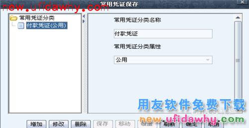 用友NC软件中的凭证管理功能操作步骤图文教程 用友NC 第9张图片