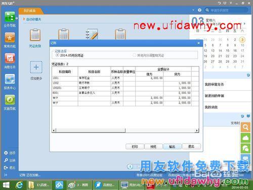 用友U8+V11.1总账的凭证怎么记账的图文操作教程 用友知识堂 第4张图片