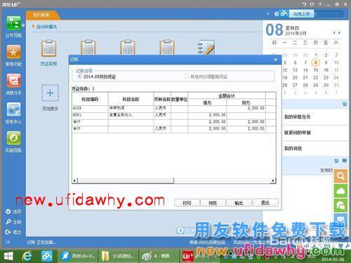 用友U8+V11.1期间损益结转的凭证怎么记账的图文操作教程 用友知识堂 第5张图片