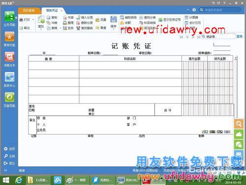 用友U8+V11.1怎么填写会计凭证图文操作教程 用友知识堂 第2张图片