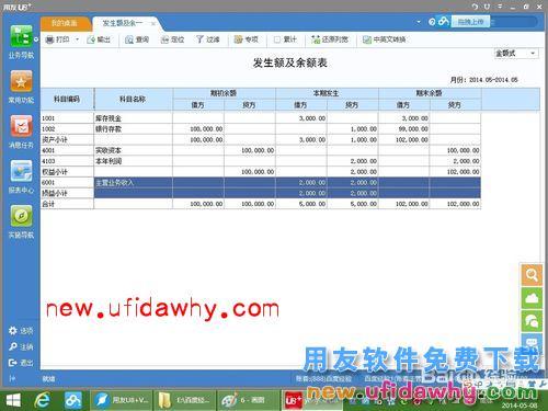 用友U8+V11.1期间损益结转的凭证怎么记账的图文操作教程 用友知识堂 第7张图片