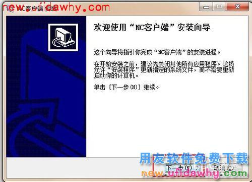 怎么登录用友NC系统的图文教程 用友NC 第2张图片