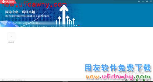 用友NCERP系统客户端UClient的安装步骤图文操作教程 用友NC 第2张图片