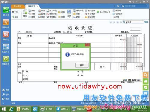 用友U8+V11.1怎么填写会计凭证图文操作教程 用友知识堂 第5张图片