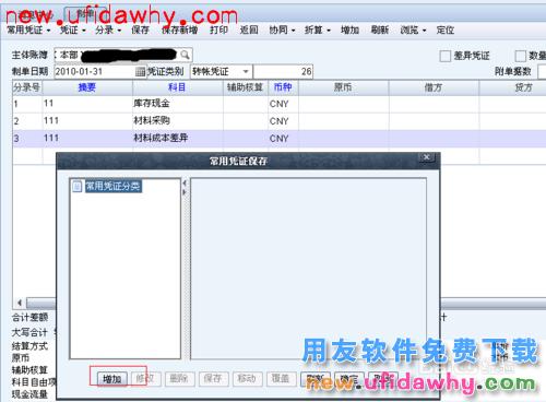 用友NC软件中的凭证管理功能操作步骤图文教程 用友NC 第7张图片