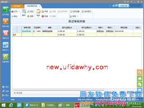 用友U8+V11.1期间损益结转的凭证怎么记账的图文操作教程 用友知识堂 第2张图片