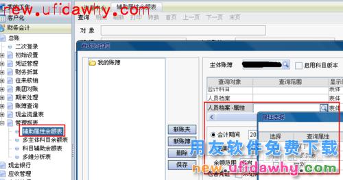 用友NC软件中的总账管理报表功能操作步骤图文教程