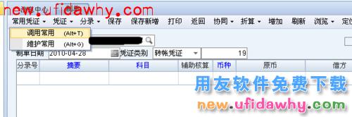 用友NC软件中的凭证管理功能操作步骤图文教程 用友NC 第11张图片