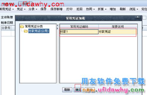 用友NC软件中的凭证管理功能操作步骤图文教程 用友NC 第12张图片