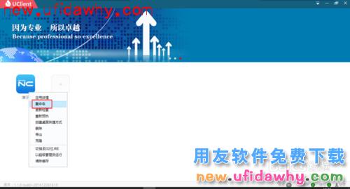 用友NCERP系统客户端UClient的安装步骤图文操作教程 用友NC 第10张图片