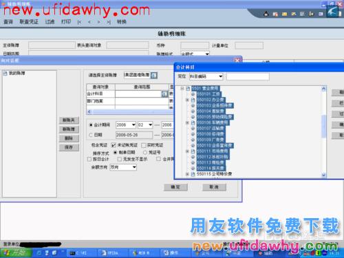 用友NC软件中的总账账簿查询功能操作步骤图文教程