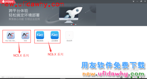 用友NCERP系统客户端UClient的安装步骤图文操作教程 用友NC 第9张图片