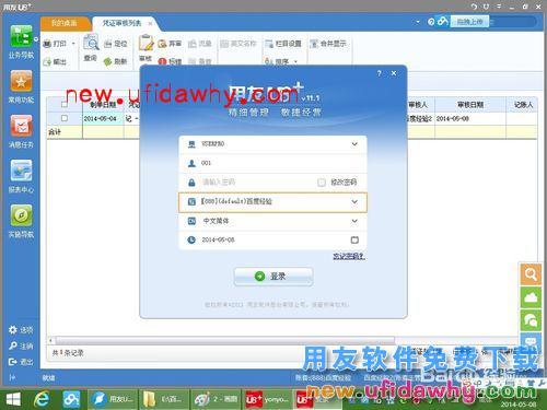 用友U8+V11.1期间损益结转的凭证怎么记账的图文操作教程 用友知识堂 第3张图片