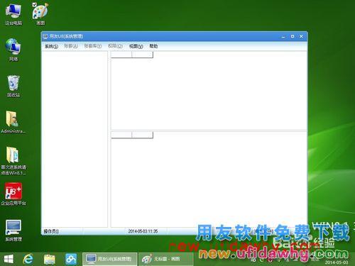 用友U8+V11.1如何删除帐套的图文操作教程