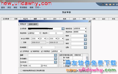 用友NC软件中的凭证管理功能操作步骤图文教程