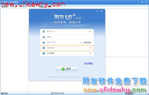 用友U812.0ERP软件系统管理中建立企业账套的图文操作教程
