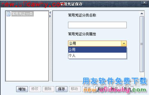 用友NC软件中的凭证管理功能操作步骤图文教程 用友NC 第8张图片