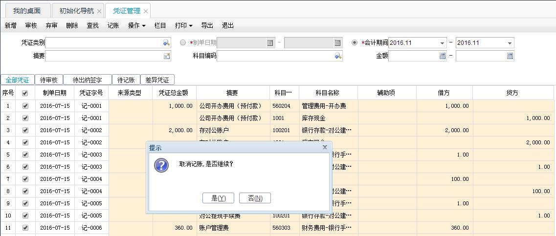 用友畅捷通T+财务软件总账及报表操作流程步骤图文教程 用友知识堂 第36张图片