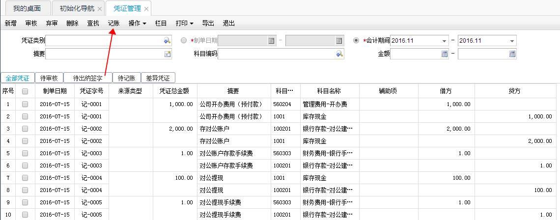 用友畅捷通T+财务软件总账及报表操作流程步骤图文教程 用友知识堂 第35张图片