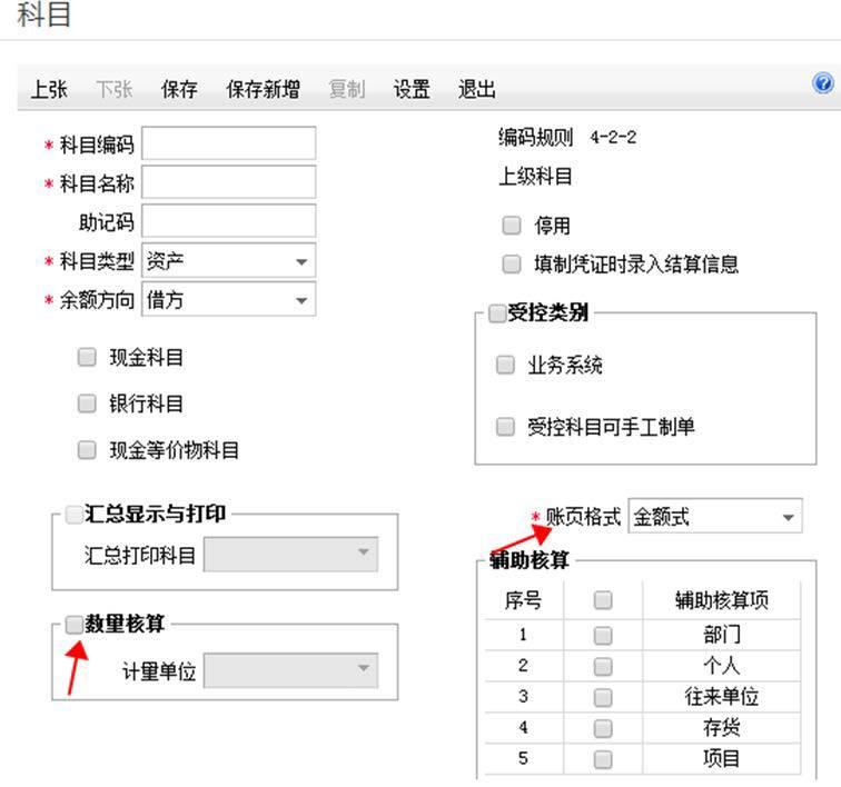 用友畅捷通T+财务软件总账及报表操作流程步骤图文教程 用友知识堂 第23张图片