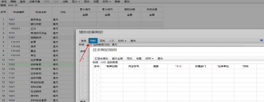 用友畅捷通T+财务软件总账及报表操作流程步骤图文教程 用友知识堂 第30张图片