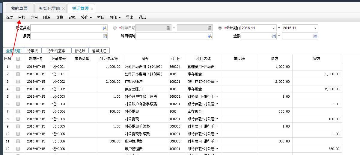 用友畅捷通T+财务软件总账及报表操作流程步骤图文教程 用友知识堂 第34张图片