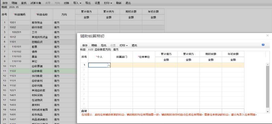 用友畅捷通T+财务软件总账及报表操作流程步骤图文教程 用友知识堂 第29张图片