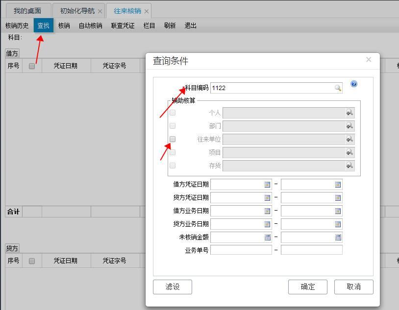 用友畅捷通T+财务软件总账及报表操作流程步骤图文教程 用友知识堂 第38张图片