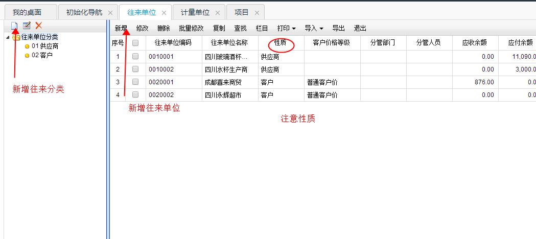 用友畅捷通T+财务软件总账及报表操作流程步骤图文教程 用友知识堂 第17张图片