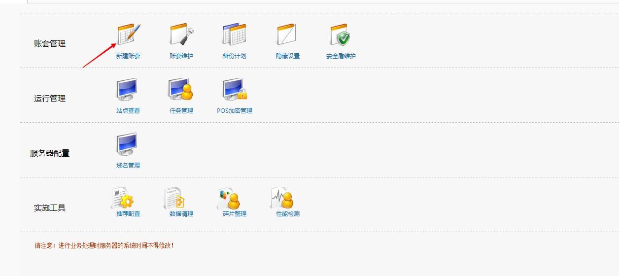 用友畅捷通T+财务软件总账及报表操作流程步骤图文教程 用友知识堂 第2张图片
