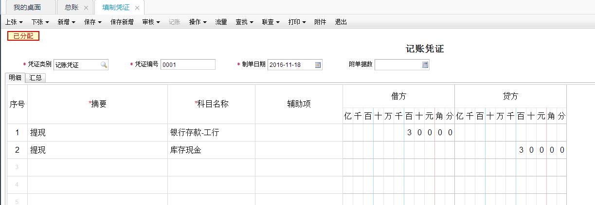 用友畅捷通T+财务软件总账及报表操作流程步骤图文教程 用友知识堂 第32张图片