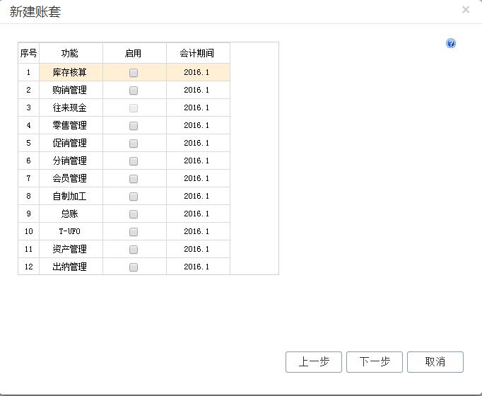 用友畅捷通T+财务软件总账及报表操作流程步骤图文教程 用友知识堂 第5张图片