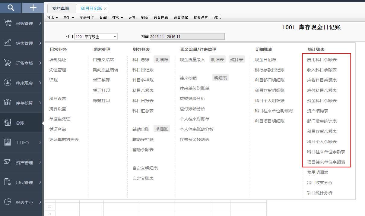 用友畅捷通T+财务软件总账及报表操作流程步骤图文教程 用友知识堂 第46张图片