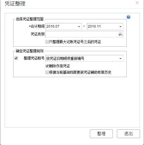 用友畅捷通T+财务软件总账及报表操作流程步骤图文教程 用友知识堂 第43张图片