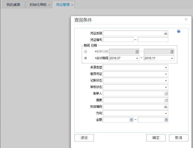 用友畅捷通T+财务软件总账及报表操作流程步骤图文教程 用友知识堂 第39张图片