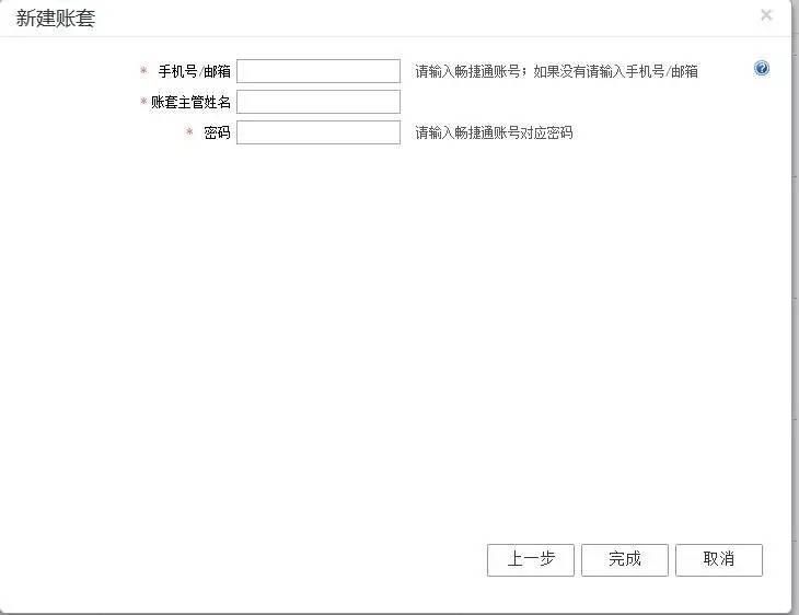 用友畅捷通T+财务软件总账及报表操作流程步骤图文教程 用友知识堂 第9张图片