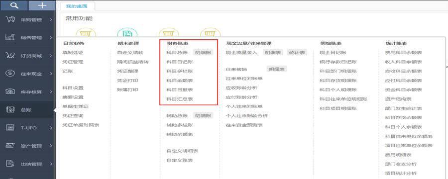 用友畅捷通T+财务软件总账及报表操作流程步骤图文教程 用友知识堂 第44张图片