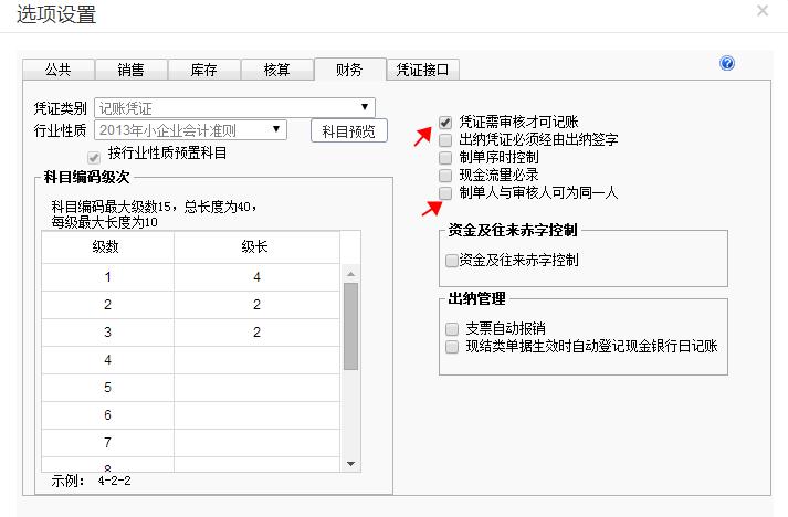 用友畅捷通T+财务软件总账及报表操作流程步骤图文教程 用友知识堂 第33张图片